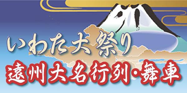 いわた大祭り「遠州大名行列・舞車」